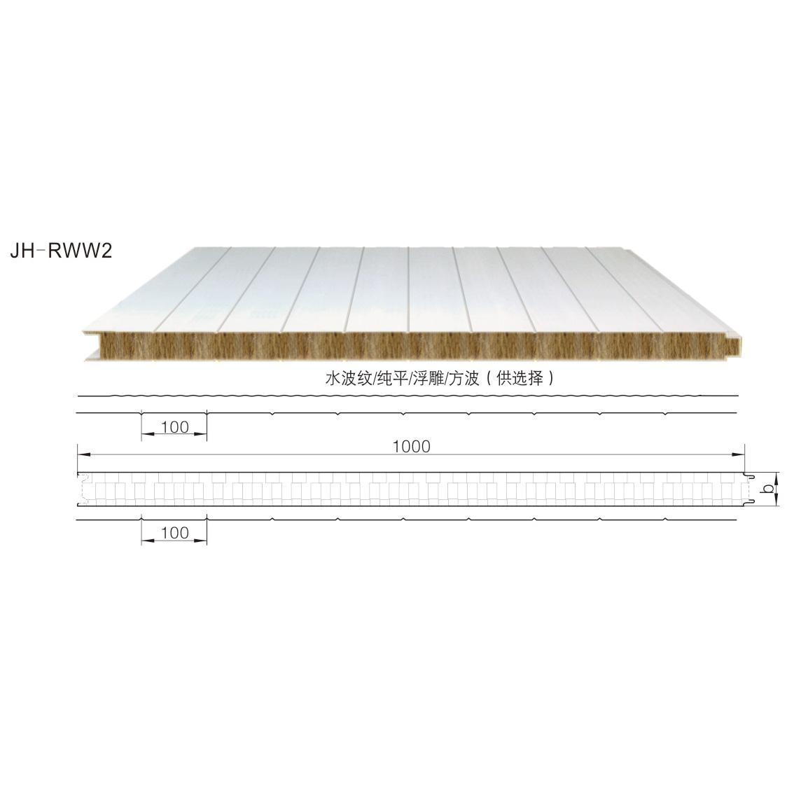 纯岩棉墙面夹芯板JH-RWW2