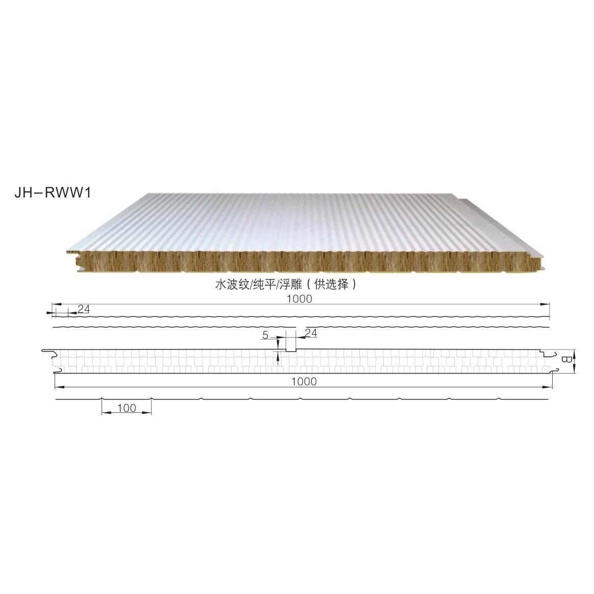 纯岩棉墙面夹芯板JH-RWW1
