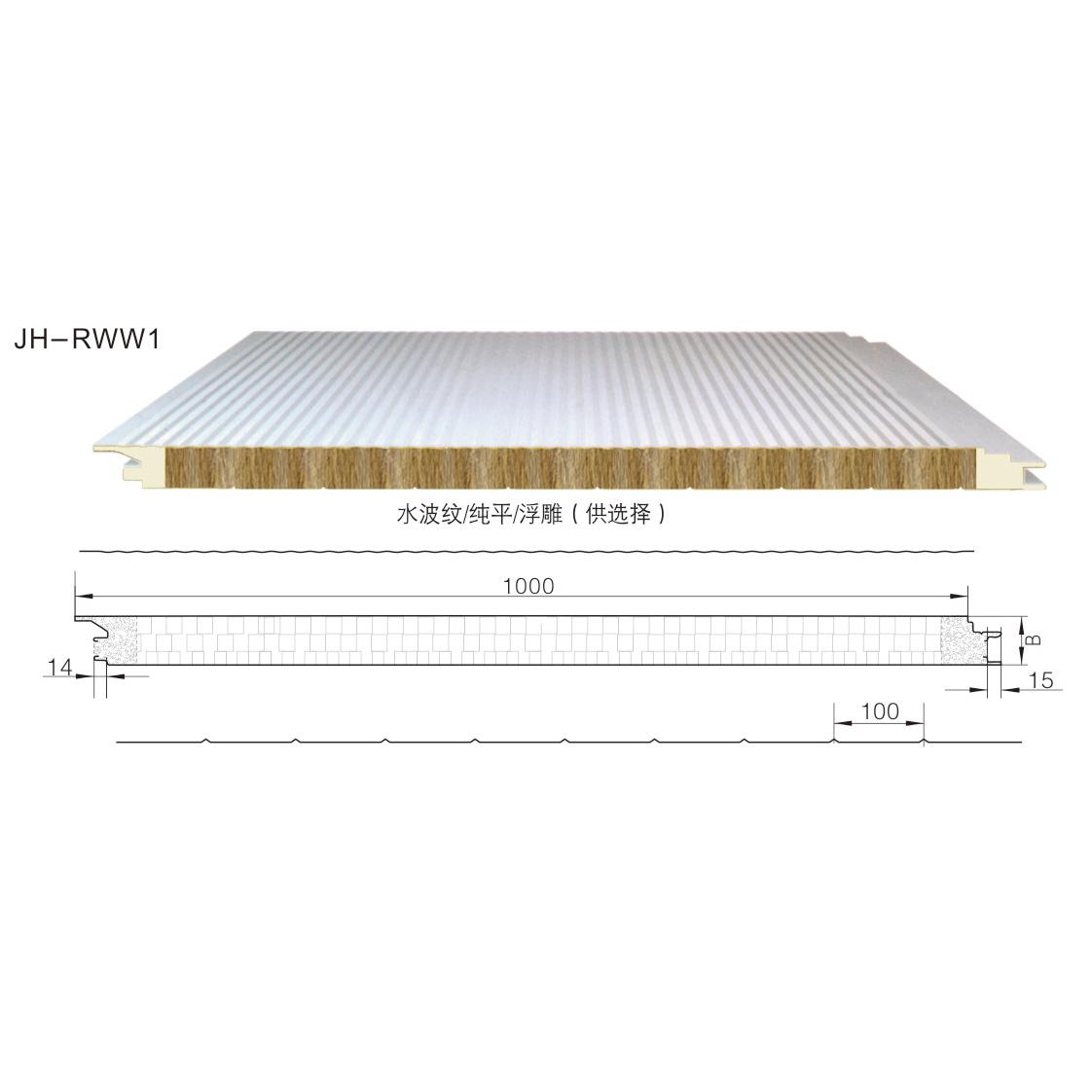 PU封边岩棉墙面夹芯板JH-RWW1