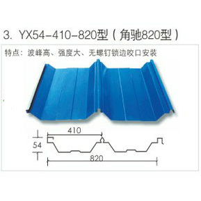 YX54-410-820型(角驰820型)
