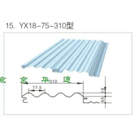 YX18-75-310型
