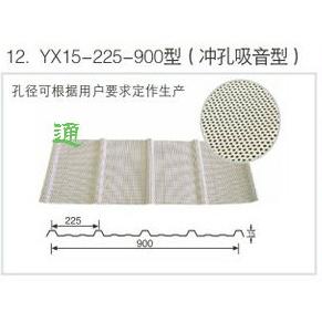 YX15-225-900型(冲孔吸音型)